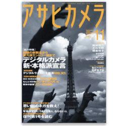 掲載 / アサヒカメラ 2009年11月号