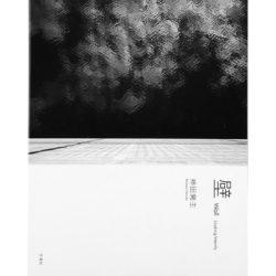 出版 / 壁-Looking Intently-|WALL