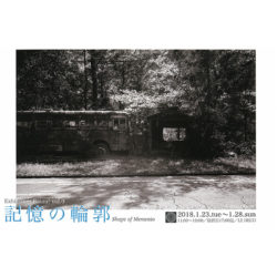 "写真展 / Baum! vol.0 ""記憶の輪郭-Shape of Memento-"""