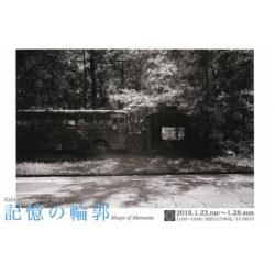 """写真展 / Baum! vol.0 """"記憶の輪郭-Shape of Memento-"""""""